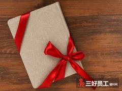 商务礼品定制技巧,让你的礼品脱颖而出!