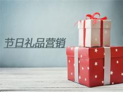 企业做好节日礼品营销的六点归纳总结