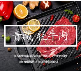 东方鲜生 青藏耗牛肉 礼盒